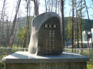普代水門石碑